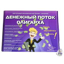 «Денежный поток Олигарха»