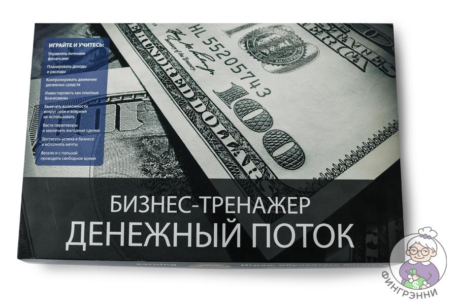 Фото «Бизнес-тренажер денежный поток»